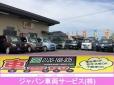 ジャパン車両サービス株式会社 の店舗画像
