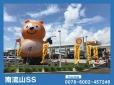 株式会社湯浅 南流山SSの店舗画像