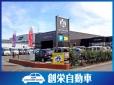 創栄自動車 の店舗画像