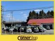ブラウンオートモーティヴ コーナーショップ の店舗画像