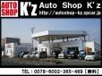 Auto Shop K'z の店舗画像