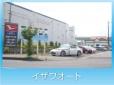 有限会社 イザワオート の店舗画像