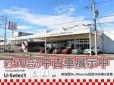 ホンダカーズ宇都宮中央 那須三島店(認定中古車取扱店)の店舗画像