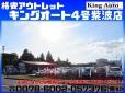 格安アウトレット キングオート4号紫波店 (株)M・K・K の店舗画像
