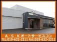 A・S・K オートサービスコン の店舗画像