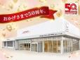 Honda Cars 山形大野目 山形バイパス店 の店舗画像
