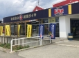 MOTOR FACTORY LAP の店舗画像