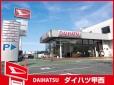 株式会社ダイハツ甲西 の店舗画像