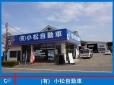 小松自動車 の店舗画像