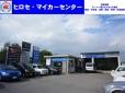 ヒロセ・マイカーセンター の店舗画像