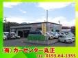 (有)カーセンター丸正 の店舗画像