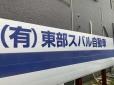 東部スバル自動車 の店舗画像