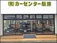 有限会社カーセンター船津 松崎店の店舗画像