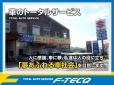 TOTAL AUTO SERVICE F−TECQ(エフテック) の店舗画像