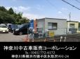 神奈川中古車販売コーポレーション の店舗画像