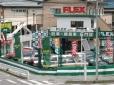 フレックスオートレビュー 旧車 川口店/フレックスオートレビュー株式会社の店舗画像