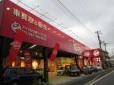 アップル 行徳バイパス店/フレックス株式会社の店舗画像