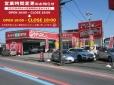 アップル 栗橋125号店/フレックス株式会社の店舗画像