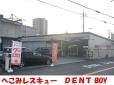 DENT BOY(デントボーイ) の店舗画像