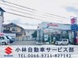 小林自動車サービス部 の店舗画像