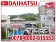 株式会社ダイハツ瀬田 の店舗画像