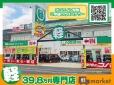 軽39.8万円専門店 軽market の店舗画像