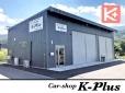 Car−Shop K−Plus の店舗画像