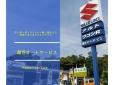 有限会社福世オートサービス の店舗画像