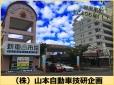 山本自動車技研企画 の店舗画像