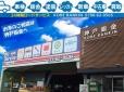 神戸鈑金 の店舗画像