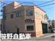 株式会社笹野自動車 の店舗画像