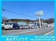 丸奥自動車工業(株) ネクストマツダショップ あおぞらプラザ の店舗画像