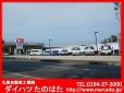 丸奥自動車工業(株) ダイハツたのはた の店舗画像