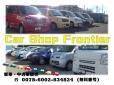 Car Shop Frontier の店舗画像