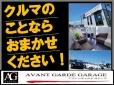 ミニバンモール AVANT GARDE GARAGE アヴァンギャルドガレージ 貝塚店の店舗画像