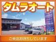 タムラオート の店舗画像