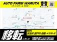 オートファーム ワルタ AUTO FARM WARUTA の店舗画像