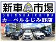 カーベル ふじみ野店 の店舗画像