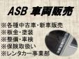 ASB車両販売 の店舗画像