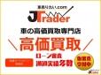 車売りたい.com JTrader 10年10万km車高価買取専門店 の店舗画像