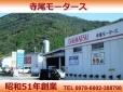寺尾モータース の店舗画像
