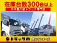 トラック市 豊田インター店 の店舗画像
