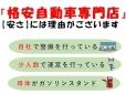 カー・トレ 太子 格安自動車専門店 の店舗画像