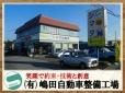 有限会社嶋田自動車整備工場 の店舗画像