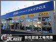 ジェイクロス所沢店 の店舗画像