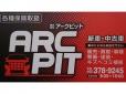 ARCPIT(アークピット) の店舗画像