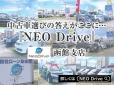 NEO Drive 函館支店の店舗画像