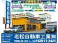 老松自動車工業 の店舗画像