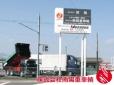 南陽重車輌 の店舗画像