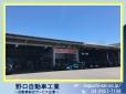 野口自動車工業 の店舗画像